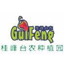 上海桂峰果蔬专业合作社