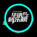 华语巴士音乐榜官方