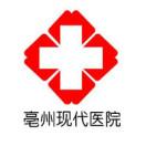 亳州现代医院