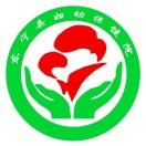 东宁县妇幼保健院