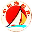 中知海教育