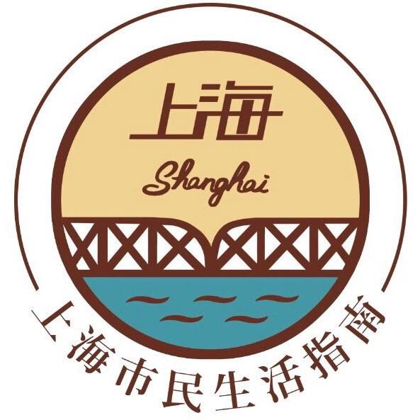 上海市民生活指南