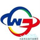 大庆市五金行业商会