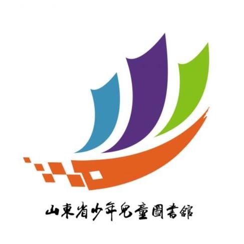 山东省少年儿童图书馆
