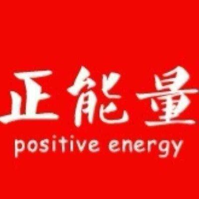 中国正能量