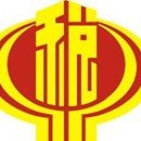 北京市西城区地方税务局牛街税务所