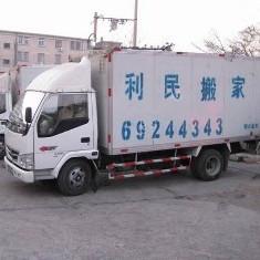 北京市利民搬家公司