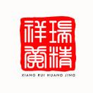 舟山祥瑞黄精农业科技有限公司