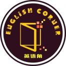 安阳市英语角教育基地