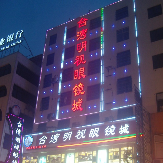 台湾明视眼镜城