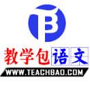 教学包资源网语文版