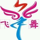 原康镇飞舞艺术中心