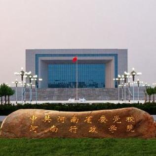 河南省委党校