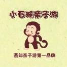 小石猴亲子游