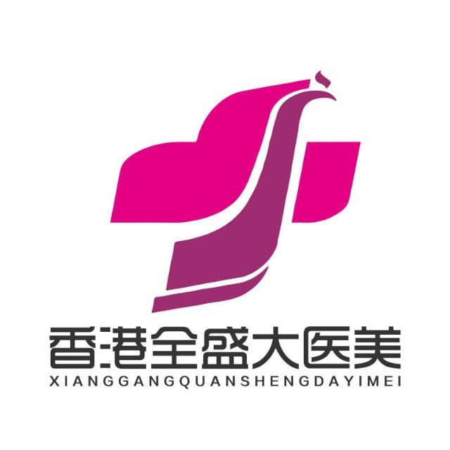 香港全盛大医美
