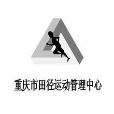 重庆市田径运动管理中心