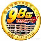 峡阳中学98届同学