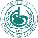 潞河呼吸中心
