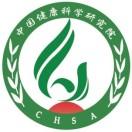 中国健康科学研究院