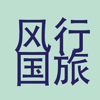 吉林省风行国际旅行社