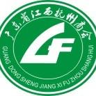 广东省江西抚州商会