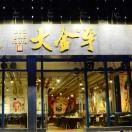 大金牙重庆传统老火锅