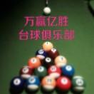万赢亿胜台球俱乐部