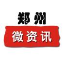 郑州微资讯