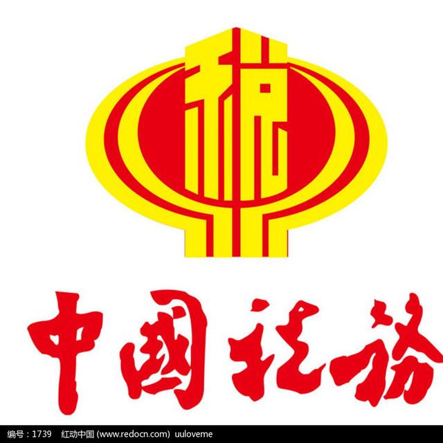 福建省南安市国家税务局