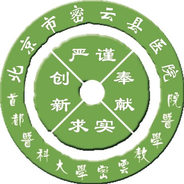 北京市密云区医院