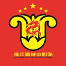 珠江新城中心站党支部