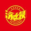 天津泳缘游泳运动俱乐部
