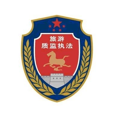 吉林省旅游监察