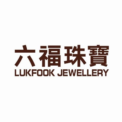 六福珠宝新疆省阿克苏市太百购物