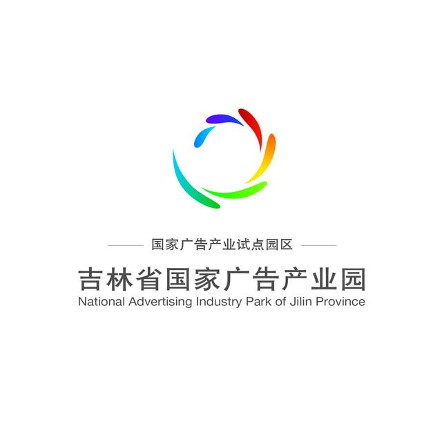 吉林省国家广告产业园