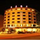 温州海逸酒店