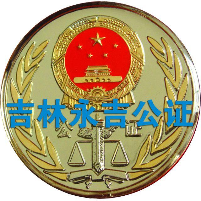 吉林省永吉县公证处