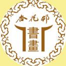 杏花村书画院