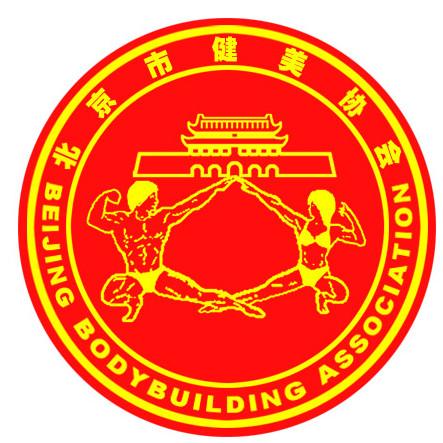 北京市健美协会