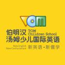 伯明汉汤姆少儿国际英语