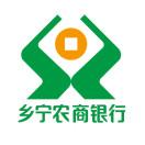 山西乡宁农村商业银行