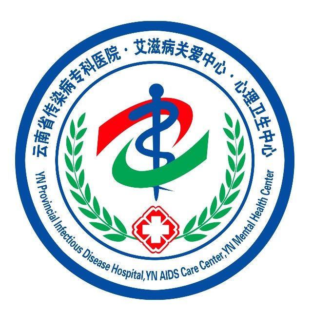 云南省传染病专科医院
