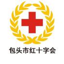包头市红十字会
