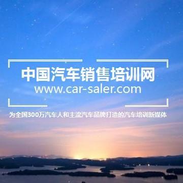 中国汽车销售培训网