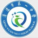 清远市第一中学
