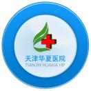 天津华夏医院