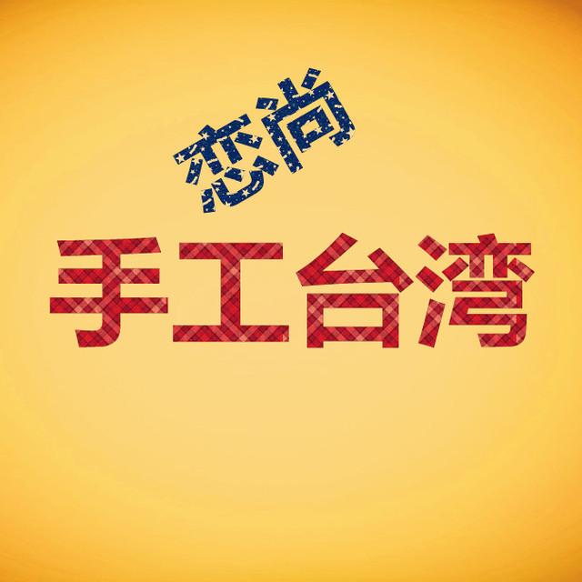 恋尚手工台湾