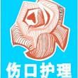 重庆市伤口护理