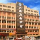 大唐商务酒店