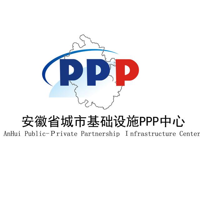 安徽省城市基础设施PPP中心
